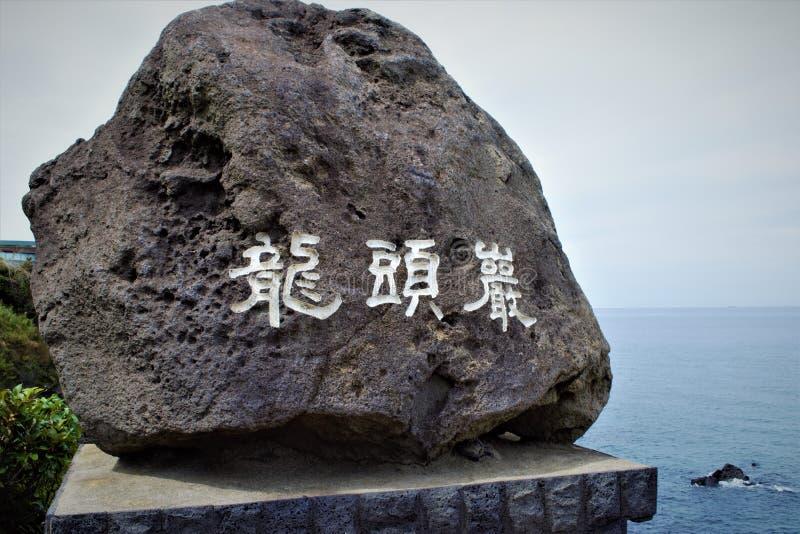 Pierre avec l'inscription de la roche de Yongduam, Dragon Head Rock à Jeju, Corée image libre de droits