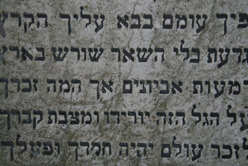 Pierre tombale juive photos stock