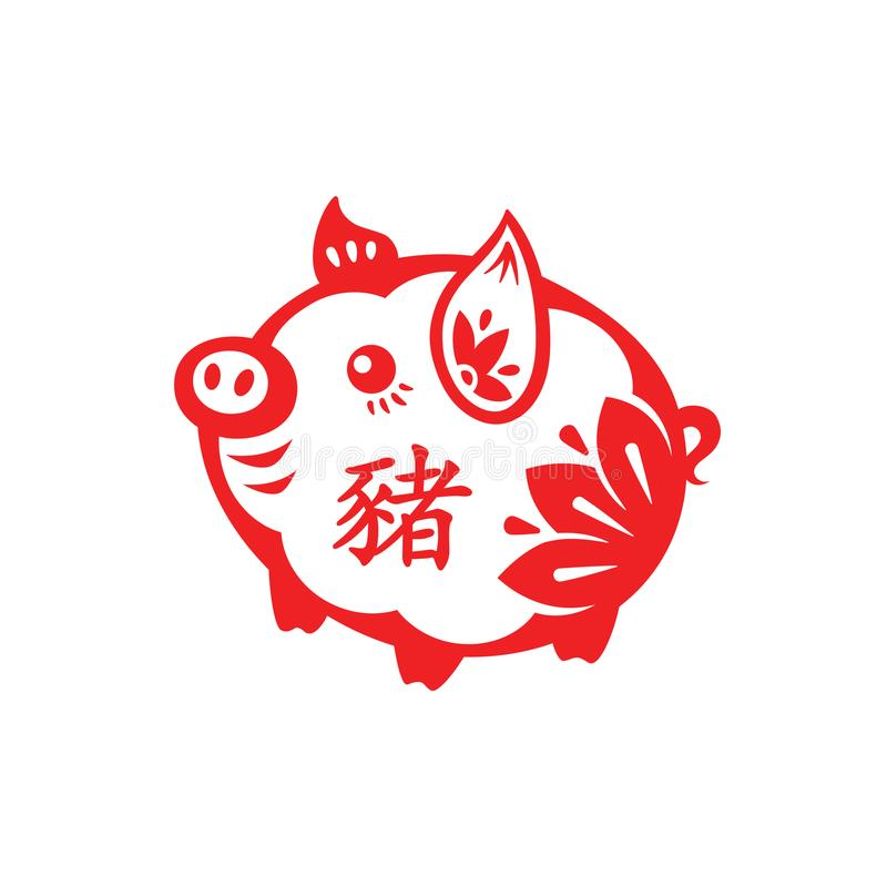 Pig Lunar year symbol royalty free illustration