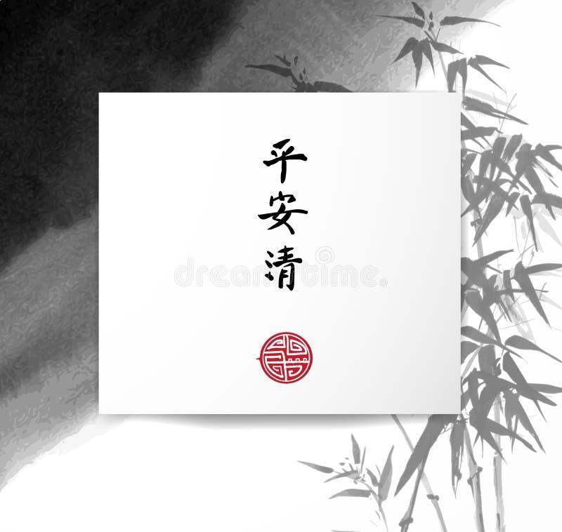 Pintura negra abstracta del lavado de la tinta en estilo asiático del este con el lugar para su texto Textura de Grunge Tinta jap libre illustration