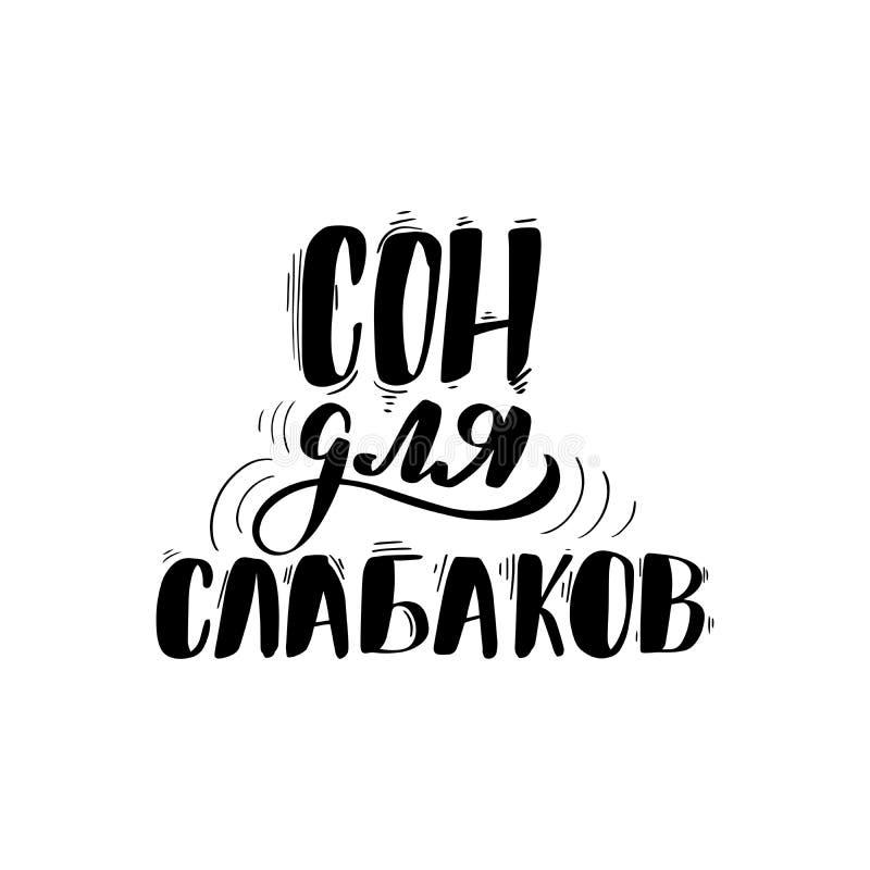 Pisać list sen jest dla wimps w rosjaninie ilustracja wektor