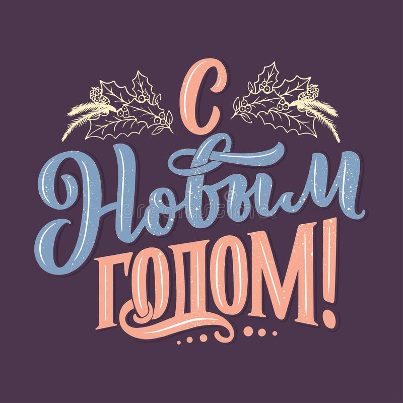 Piszący list wycenę, Rosyjski tekst - Szczęśliwy nowy rok prosty wektor Kaligrafia skład dla plakatów, graficzny projekt royalty ilustracja