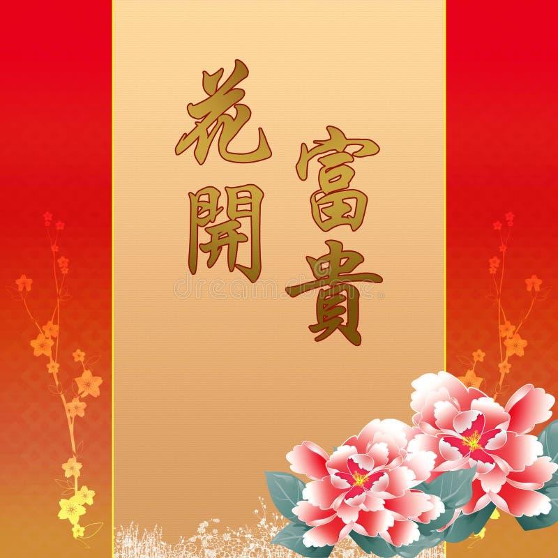 Pivoine chinoise de carte d'an neuf illustration de vecteur