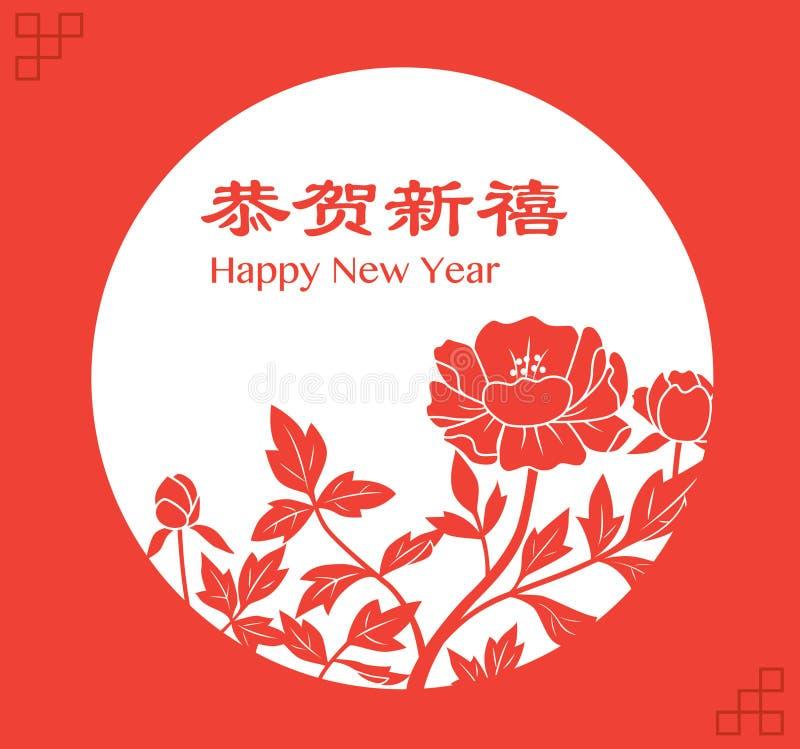 (Pivoine) nouvelle année chinoise florale ou carte de voeux lunaire de nouvelle année images stock