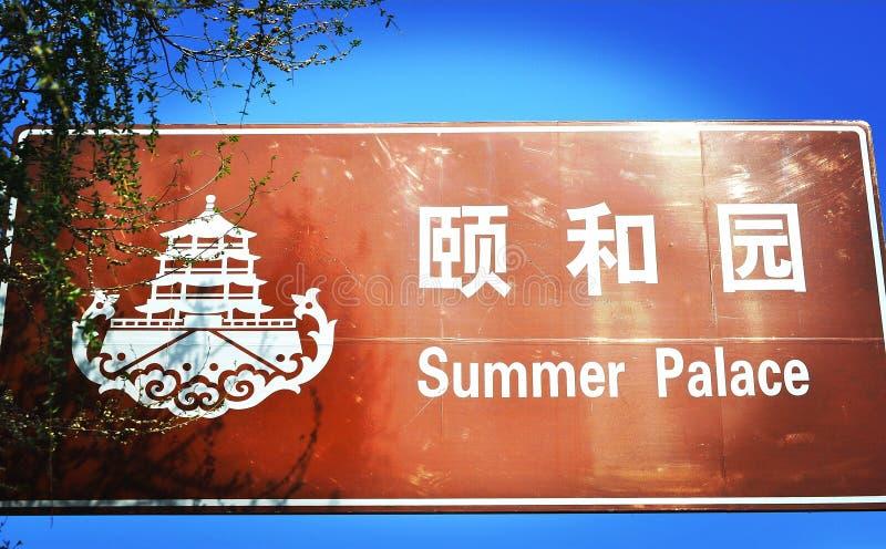 Placa de calle del palacio de verano de Bejing foto de archivo libre de regalías