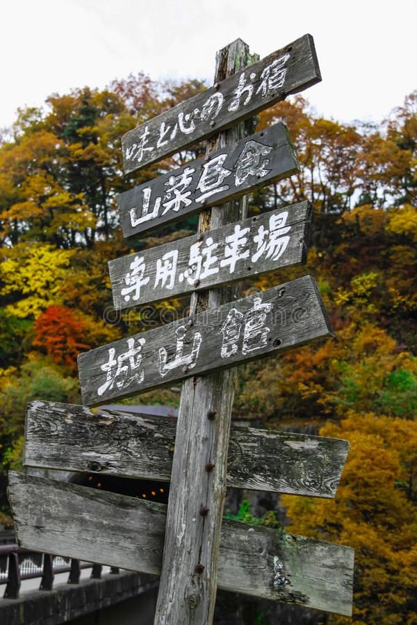 Placa de calle de madera rústica en Takayama imagenes de archivo