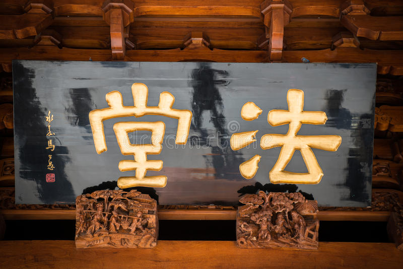 Placa del templo del nanputuo fotografía de archivo libre de regalías