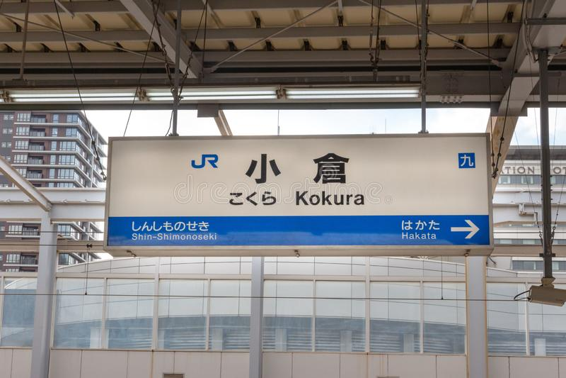 Placa do nome da estação da estação de Kokura do JÚNIOR imagem de stock