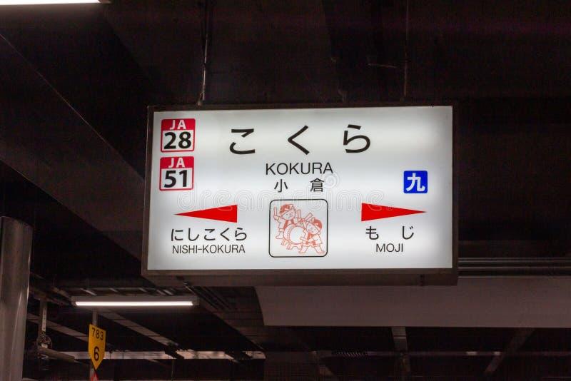 Placa do nome da estação da estação de Kokura do JÚNIOR imagens de stock royalty free
