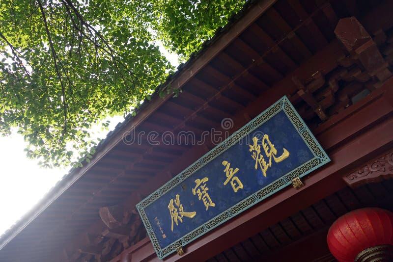 Placa en chino en el templo Hangzhou de Linying fotografía de archivo libre de regalías