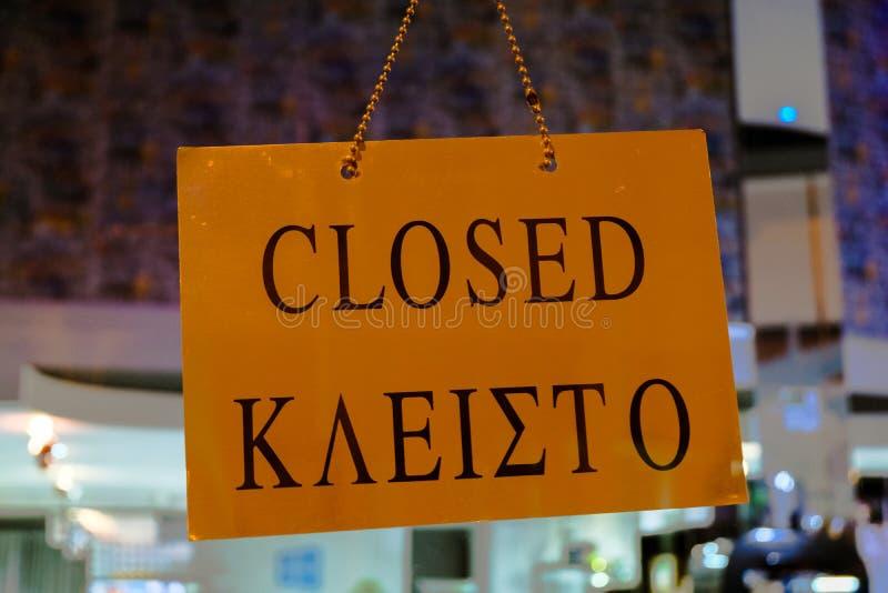 Placa fechado do sinal que pendura no vidro de uma janela de loja fotografia de stock