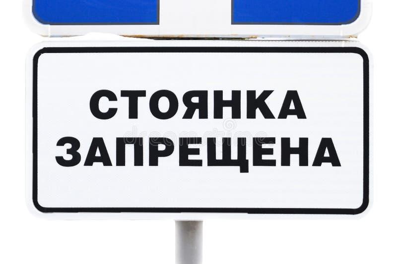 A placa no russo - o estacionamento é proibido fotografia de stock