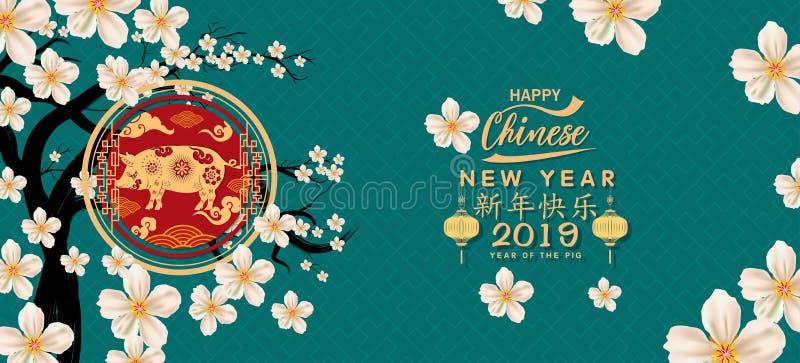 Placez année chinoise heureuse 2019, année de bannière la nouvelle du porc an neuf lunaire Bonne année moyenne de caractères chin illustration de vecteur