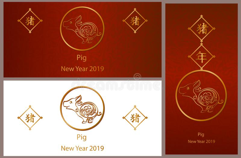Placez du symbole 2019, signe de trois milieux de zodiaque d'or un porc illustration libre de droits