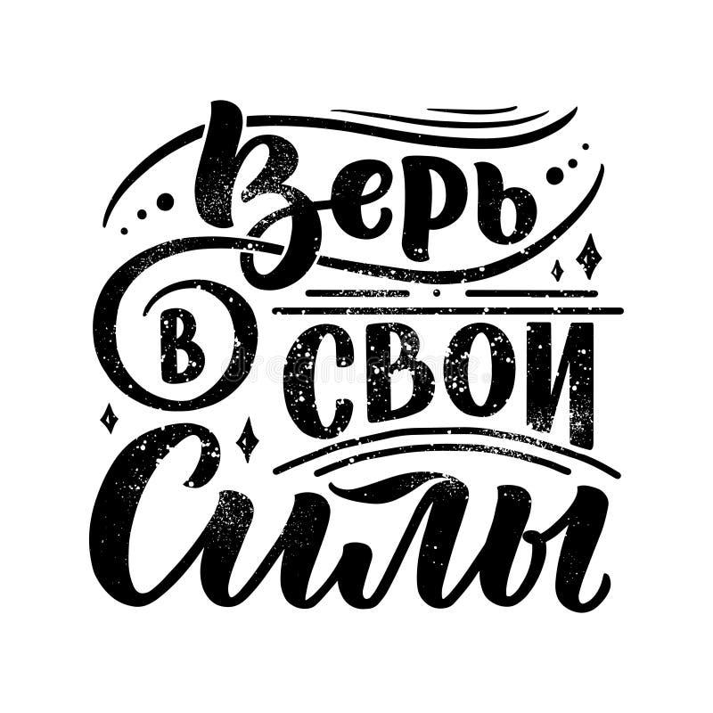 Plakat auf russischer Sprache - glauben Sie an Ihre Stärke Kyrillische Beschriftung Motivation qoute Auch im corel abgehobenen Be vektor abbildung