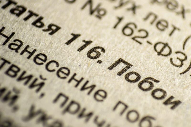 Plan rapproché du texte russe de droit pénal image libre de droits