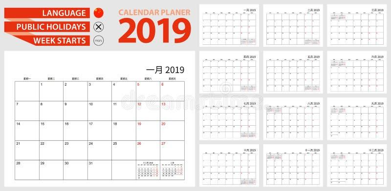 Planificateur chinois de calendrier pour 2019 Langue chinoise, débuts de semaine du lundi Calibre de calendrier de vecteur pour l illustration libre de droits