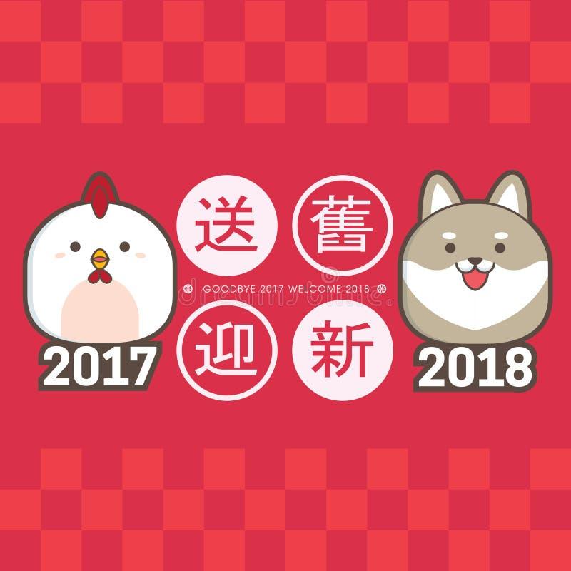 Plantilla china de la tarjeta de felicitación del Año Nuevo 2018 Con el pollo y el perrito lindos traducción: envíe del viejo año stock de ilustración