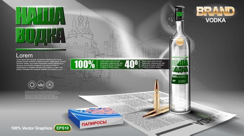 Plantilla de la marca de la vodka stock de ilustración