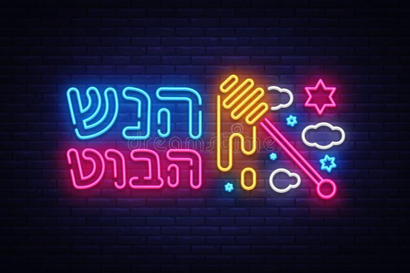 Plantilla de neón del diseño de la bandera del día de fiesta judío de Rosh Hashanah Año Nuevo judío feliz Tarjeta de felicitación stock de ilustración