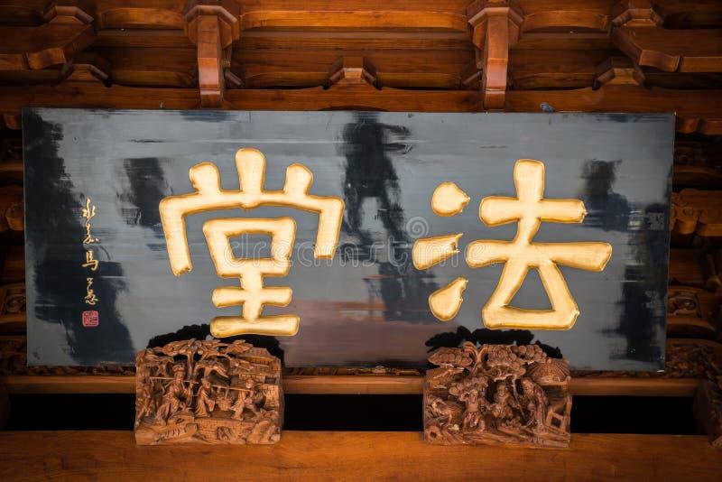 Plaque de temple de nanputuo photographie stock libre de droits