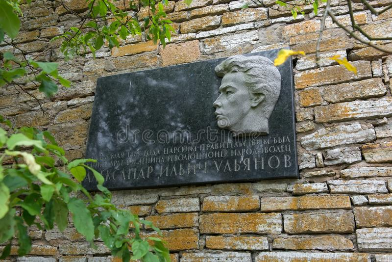 a plaque at the place of execution A. Ulyanov in the Oreshek fortress royalty free stock photography