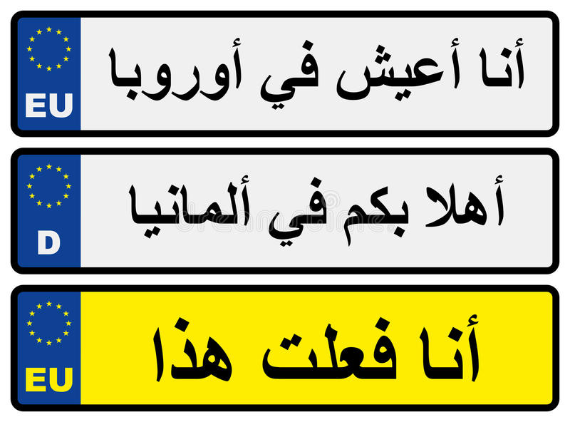 Plaques minéralogiques européennes de voiture avec les inscriptions arabes illustration de vecteur