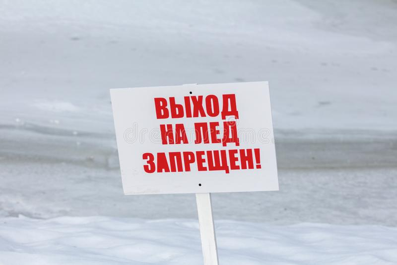No ice entrance - text in Russian stock photography