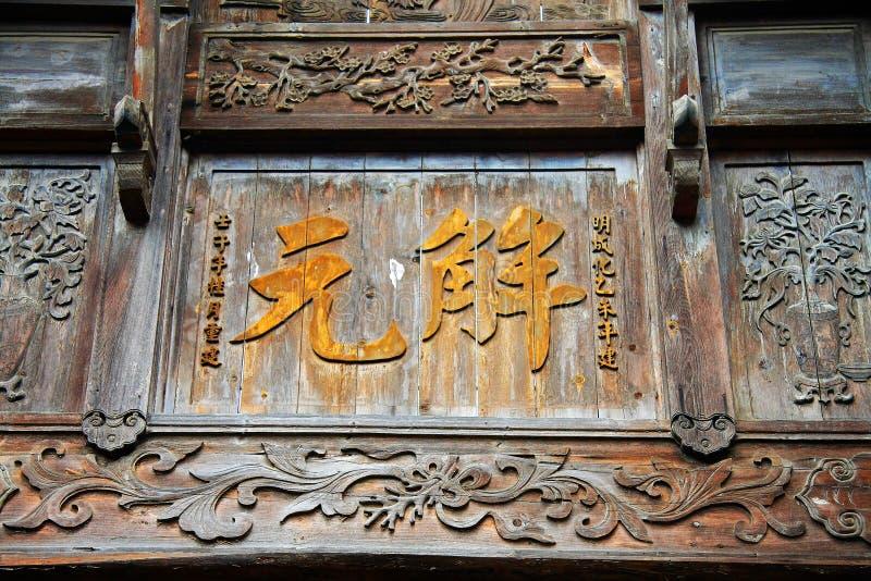 Plattan i kinesisk forntida by av Luxiang fotografering för bildbyråer