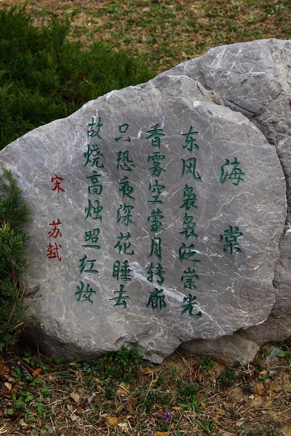 Poème chinois photographie stock libre de droits