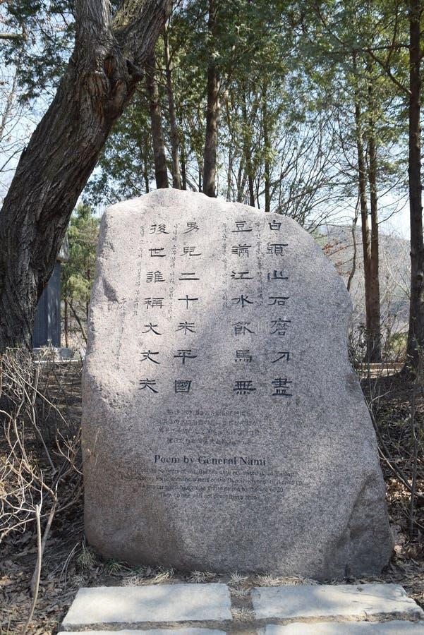 Poème par le Général Nami Namiseom Monument photographie stock libre de droits