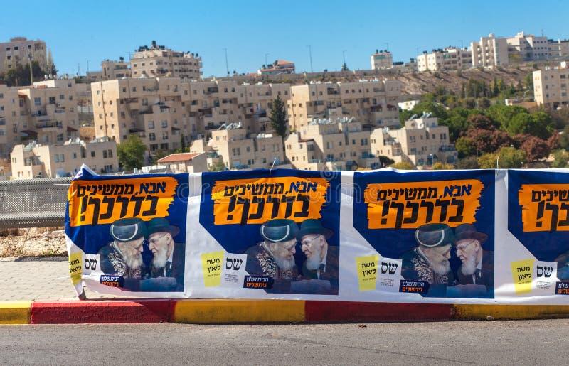 Pobocze wybory fliers dla partii religijnej ultra «Shas zdjęcia stock