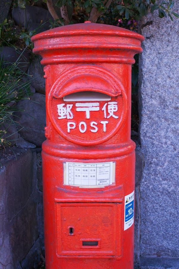 Poczta japoński pudełko obraz stock