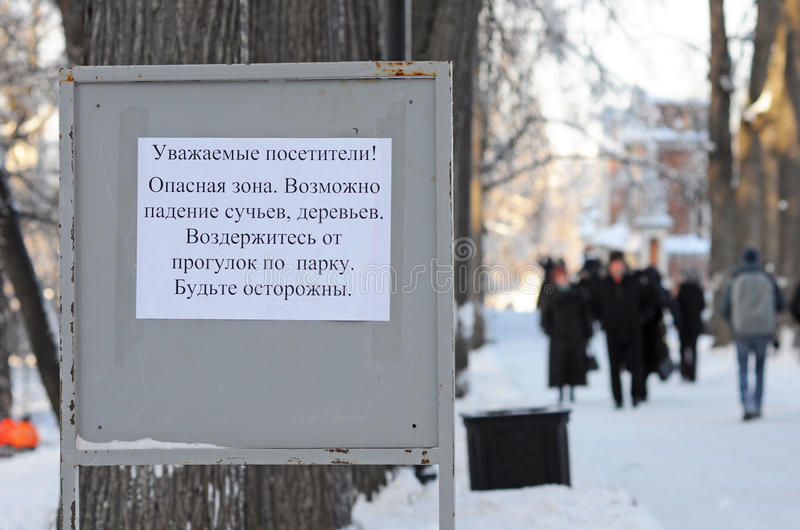 Podpisuje wewnątrz parka: Niebezpieczeństwo strefa. Maj kropli konary drzewa zdjęcia royalty free