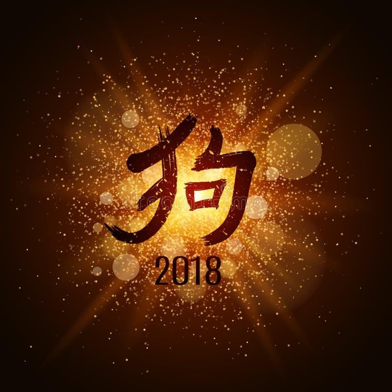 Poeira luminosa do ouro em um fundo preto Ano novo chinês feliz 2018 Símbolo do cão no horóscopo oriental Tampa para o c ilustração do vetor