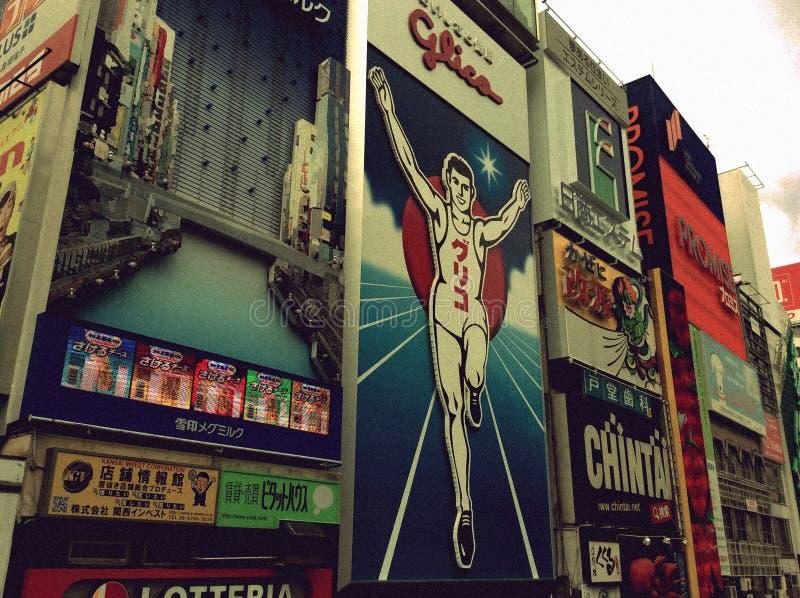Point de repère à Osaka image libre de droits