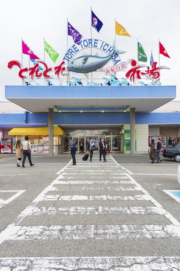 Poissonnerie dans Wakayama, Japon images stock