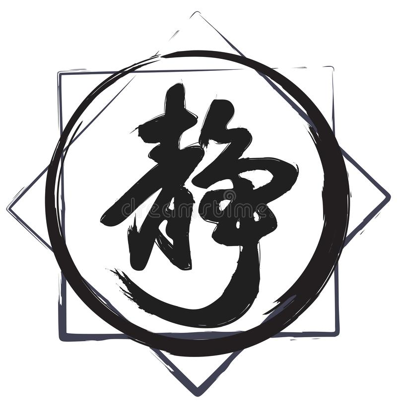 Pokojowego życia Chińska kaligrafia na białym tle Czarni Chińscy charaktery na białym tle w mandala kwadraty royalty ilustracja