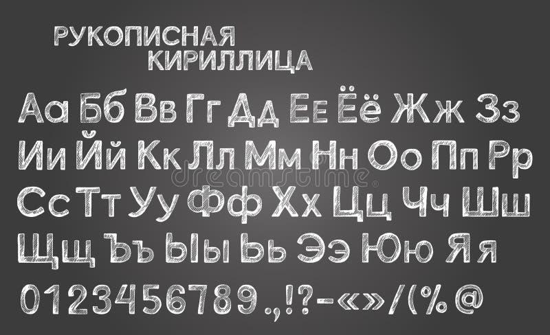 Police cyrillique tirée par la main illustration stock