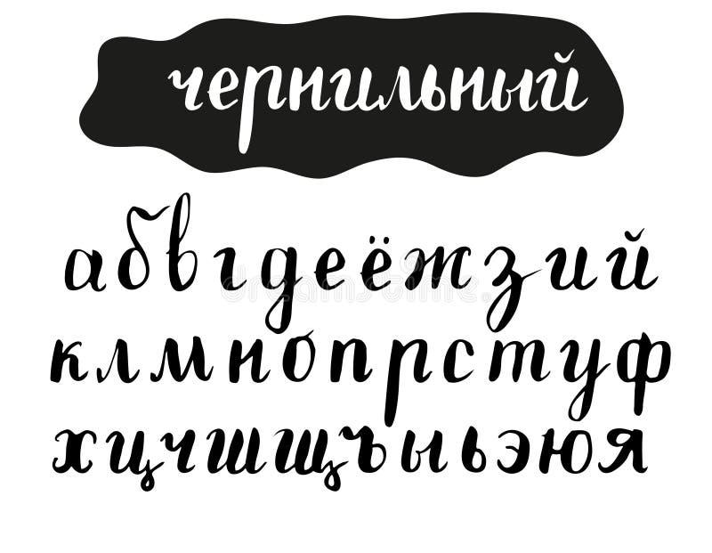 Police de cyrillique de brosse écrite par main illustration libre de droits