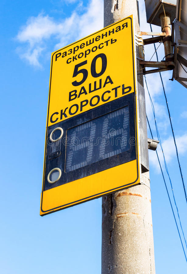Police speed camera radar warning on street in city. Text in russian: Speed limit. Your speed royalty free stock photo