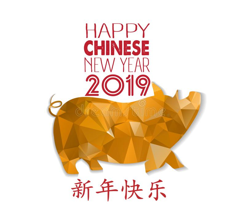Polygonal pig design for Chinese New Year celebration, Happy Chinese New Year 2019 year of the pig. Chinese characters mean Happy. New Year vector illustration