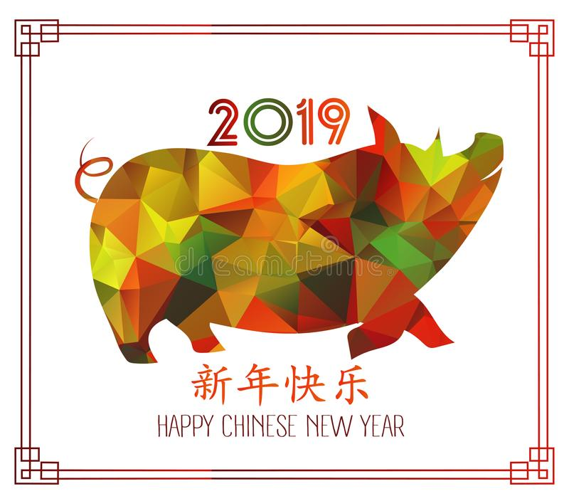 Polygonales Schweindesign für Feier des Chinesischen Neujahrsfests, glückliches Chinesisches Neujahrsfest 2019-jährig vom Schwein lizenzfreie abbildung