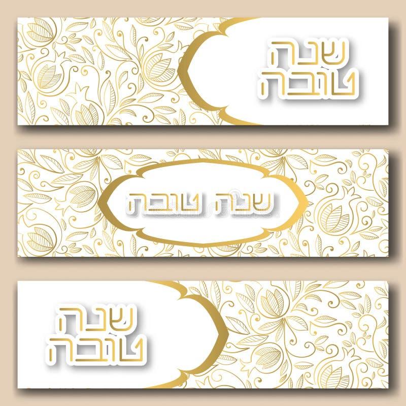 Pomegranate banners set for Rosh Hashanah royalty free illustration