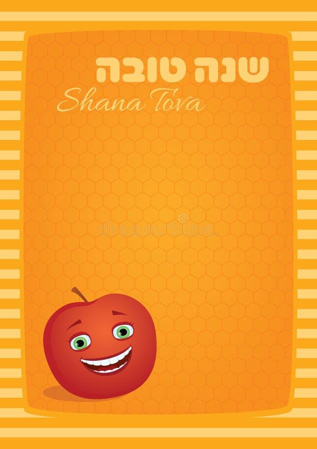 Pomme de cadre de Shana Tova illustration libre de droits