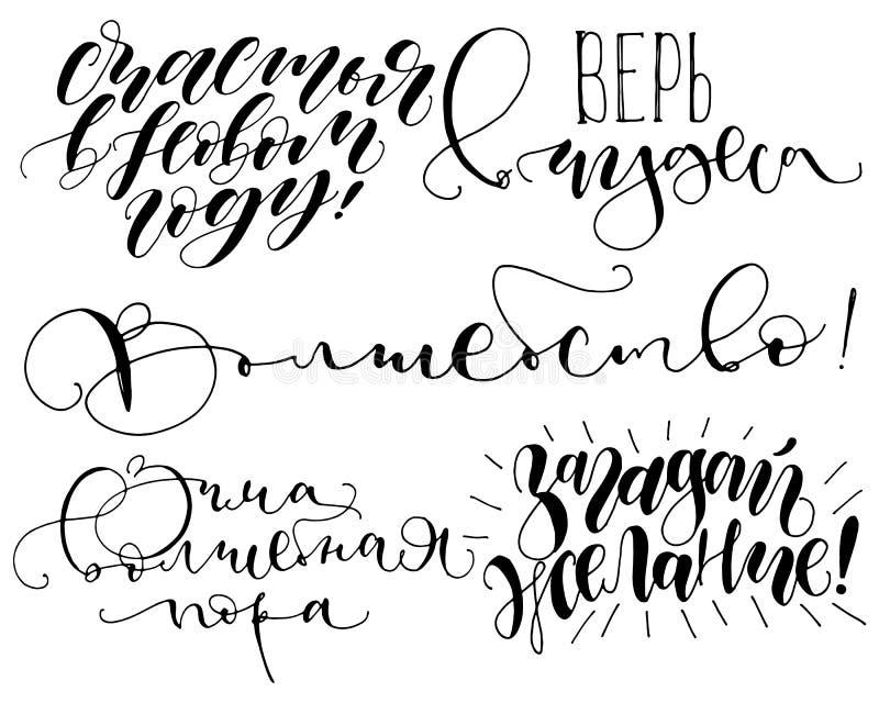 Poner letras al sistema de la caligrafía de las citas La Feliz Año Nuevo del texto ruso, hace un deseo, cree en milagros vector s ilustración del vector