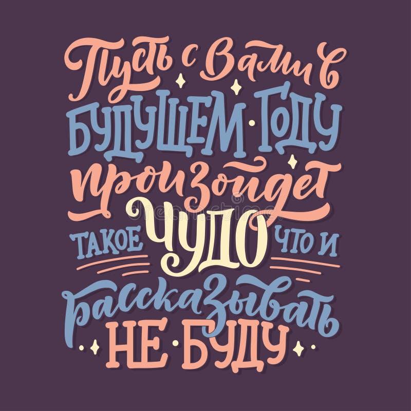 Poner letras a cita, deseo ruso por Feliz Año Nuevo vector simple Composición para los carteles, diseño gráfico de la caligrafía stock de ilustración