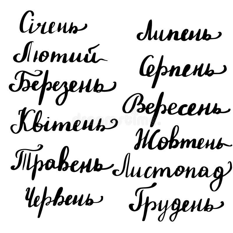 Poner letras a las inscripciones con nombres ucranianos ilustración del vector