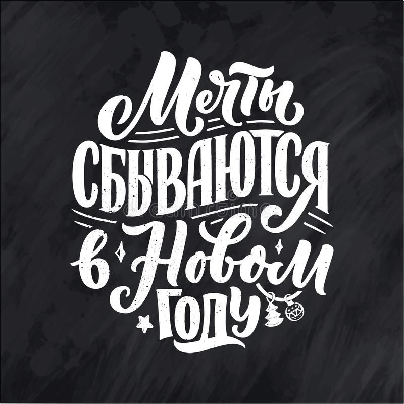 Poniendo letras a cita, lema ruso - los sueños vienen verdad en el Año Nuevo vector simple Composición para los carteles, gráfico ilustración del vector