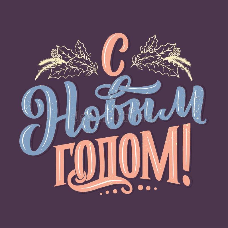 Poniendo letras a cita, texto ruso - Feliz Año Nuevo vector simple Composición para los carteles, diseño gráfico de la caligrafía libre illustration